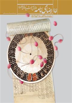 دانلود کتاب رضاینامه: خوانشی از شبیه نامههای رضوی