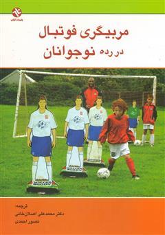دانلود کتاب مربیگری فوتبال در رده نوجوانان