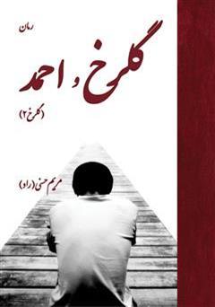 کتاب رمان گلرخ و احمد (گلرخ 2)