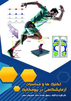 دانلود کتاب تکنیکها و محاسبات آزمایشگاهی در بیومکانیک