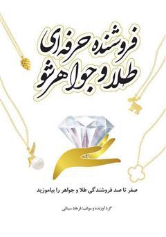 دانلود کتاب فروشنده حرفهای طلا و جواهر شو