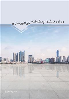 دانلود کتاب روش تحقیق پیشرفته در شهرسازی