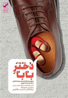 دانلود کتاب دختر بابا: موهبتها و مصیبتهای دختر بابا بودن