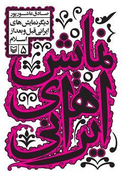 دانلود کتاب نمایشهای ایرانی: دیگر نمایشهای ایرانی قبل و بعد از اسلام - جلد 5