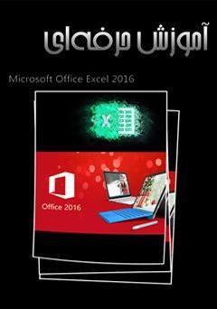دانلود کتاب آموزش حرفهای Excel 2016