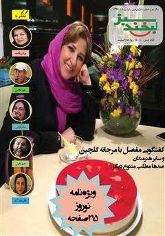 کتاب مجله لبخند سبز - شماره 8 ویژه نامه نوروز 1396