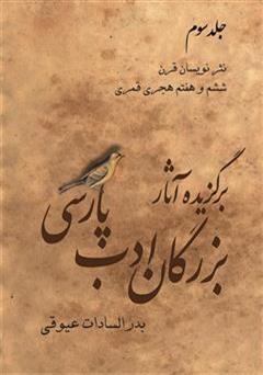 کتاب برگزیده آثار بزرگان ادب پارسی - جلد سوم
