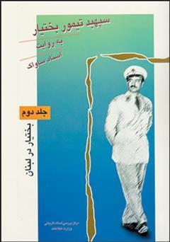 کتاب سپهبد تیمور بختیار به روایت اسناد ساواک (جلد دوم)