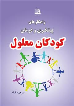 دانلود کتاب راهکارهای پیشگیری و درمان کودکان معلول