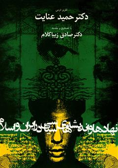 دانلود کتاب نهادها و اندیشههای سیاسی در ایران و اسلام