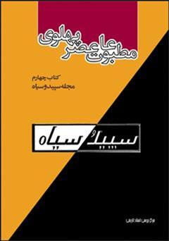 کتاب مطبوعات عصر پهلوی به روایت اسناد ساواک