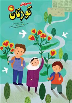 دانلود ماهنامه سروش کودکان - شماره 332 - آبان 1398