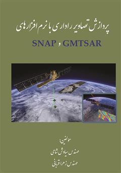 دانلود کتاب پردازش تصاویر راداری با نرم افزارهای GMTSAR و SNAP