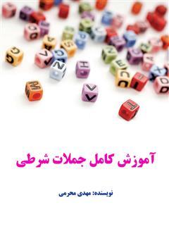 دانلود کتاب آموزش کامل جملات شرطی در زبان انگلیسی