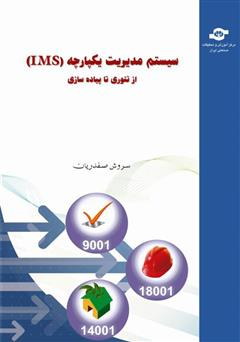 کتاب سیستم مدیریت یکپارچه (IMS) از تئوری تا پیادهسازی