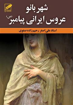 کتاب رمان شهربانو: عروس ایرانی پیامبر (ص)