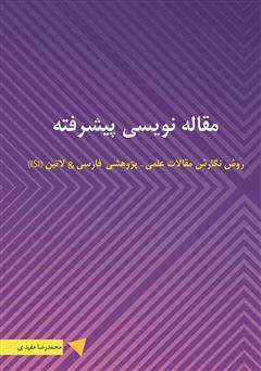 دانلود کتاب مقاله نویسی پیشرفته: روش نگارش مقالات علمی - پژوهشی فارسی و لاتین (ISI)