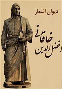 کتاب دیوان اشعار افضل الدین خاقانی