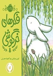 دانلود کتاب فکرهای خرگوشی