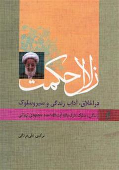 دانلود کتاب زلال حکمت - زندگی و سلوک عارف بالله آیت الله مجتهدی تهرانی