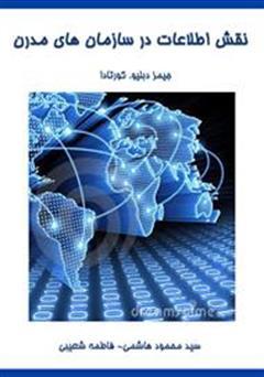 دانلود کتاب نقش اطلاعات در سازمان های مدرن