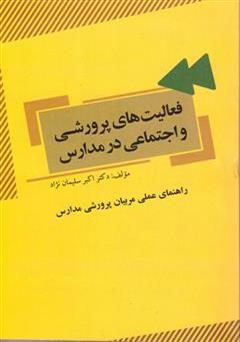کتاب فعالیت های پرورشی و اجتماعی در مدارس (راهنمای عملی مربیان پرورشی مدارس)
