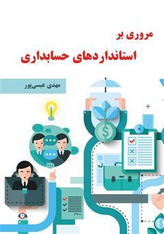 دانلود کتاب مروری بر استانداردهای حسابداری