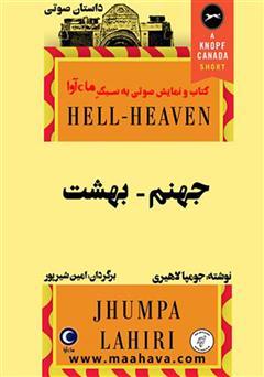 دانلود کتاب صوتی جهنم، بهشت
