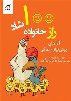 دانلود کتاب 100 راز خانواده شاد (آرامش پیش از زندگی)