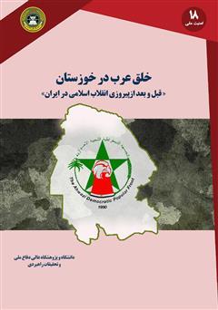 دانلود کتاب خلق عرب در خوزستان