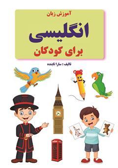 دانلود کتاب آموزش زبان انگلیسی برای کودکان