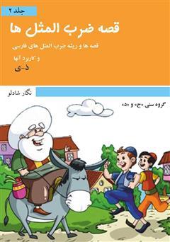 دانلود کتاب قصه ضرب المثلها - جلد 2