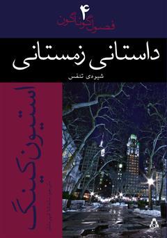 کتاب فصل گوناگون: داستانی زمستانی