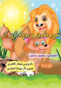 کتاب شیر مغرور و روباه زیرک