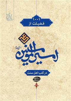 کتاب 1001 فضیلت از امیرالمؤمنین علی (ع) در کتب اهل سنت