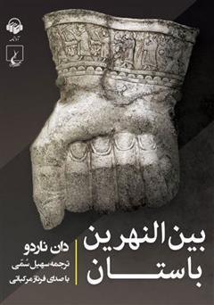 دانلود کتاب صوتی بین النهرین باستان