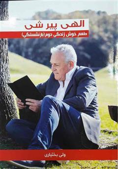 دانلود کتاب الهی پیر شی: طعم خوش زندگی دوم (بازنشستگی)