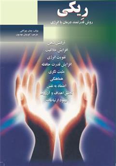 کتاب ریکی: روش قدرتمند درمان با انرژی
