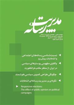 دانلود ماهنامه مدیریت رسانه - شماره 29