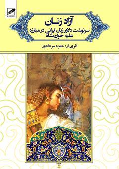 کتاب رمان آزاد زنان