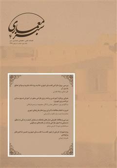 دانلود فصلنامه علمی - تخصصی معماری سبز - شماره 4