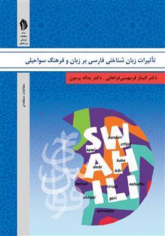 دانلود کتاب تاثیرات زبان شناختی فارسی بر زبان و فرهنگ سواحیلی