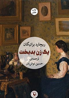 دانلود کتاب یک زن بدبخت