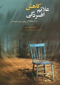 کتاب کاهش علائم افسردگی با استفاده از روش مرور خویشتن