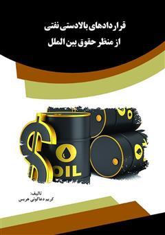 دانلود کتاب قراردادهای بالادستی نفتی از منظر حقوق بینالملل