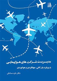 دانلود کتاب مدیریت شرکتهای هواپیمایی
