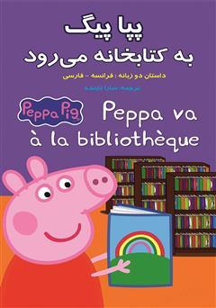 دانلود کتاب پپا پیگ به کتابخانه میرود
