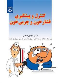 کتاب کنترل و پیشگیری فشار خون و چربی خون