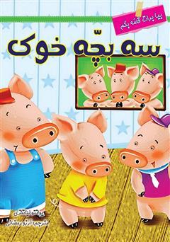دانلود کتاب سه بچه خوک