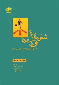 دانلود کتاب شغلهای کتابداری و علم اطلاعات: مدیریت ارتقای فعالیتهای حرفهای